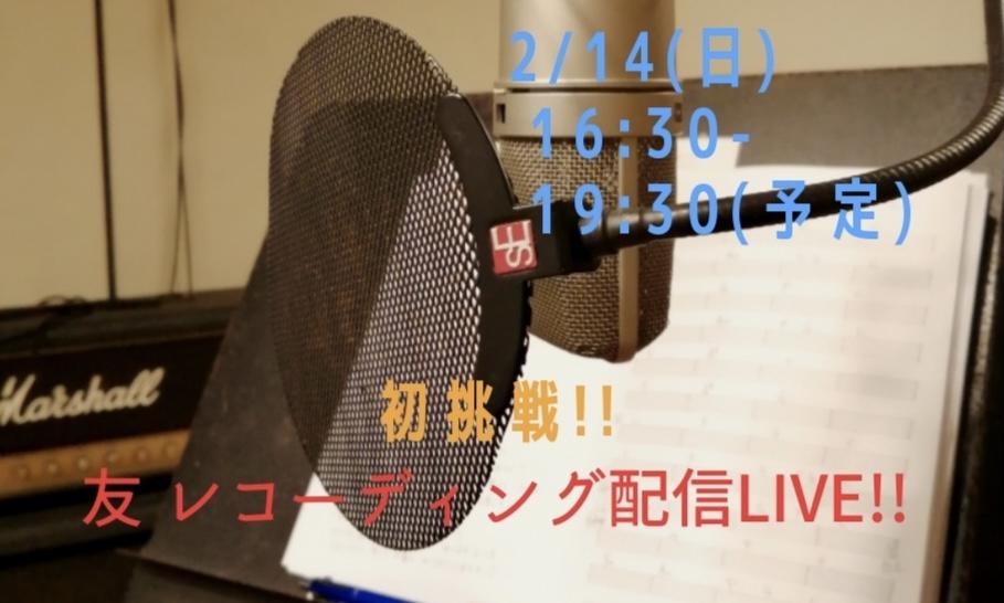 レコーディング配信LIVE